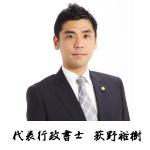 大阪の民泊ビジネス、外国人滞在施設経営事業の無料相談を承ります!