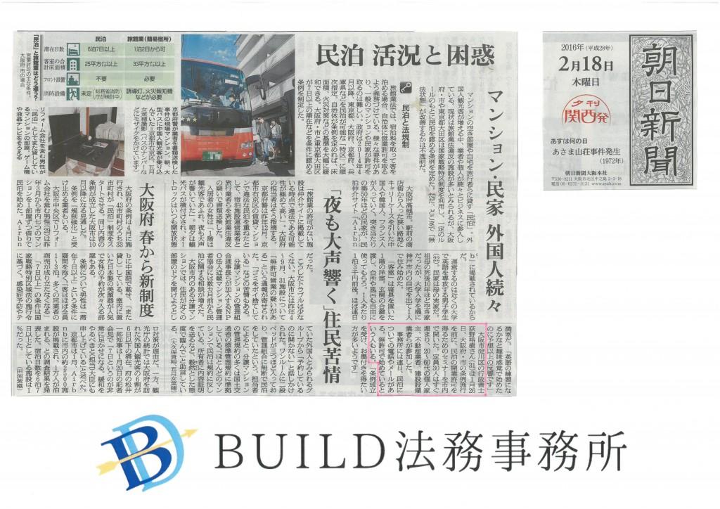 2016-0218 朝日新聞